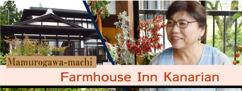 Farmhouse Inn Kanarian