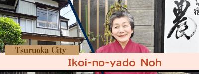 Ikoi-no-yado Noh