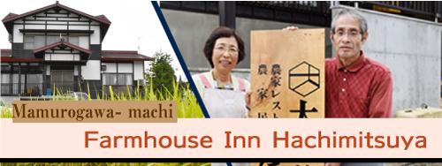 Farmhouse Inn Hachimitsuya