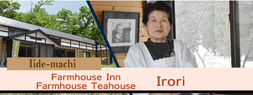 Farmhouse Inn / Farmhouse Teahouse Irori