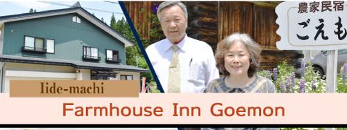Farmhouse Inn Goemon