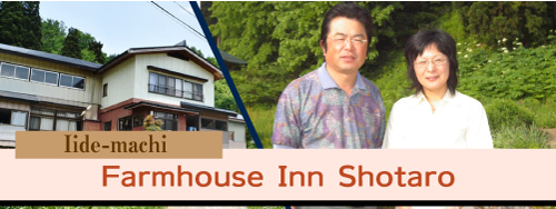 Farmhouse Inn Shotaro